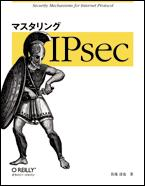 Practical Issues and Limitations IPsec implementations Large footprint resource poor devices are in trouble New standards to simplify (e.