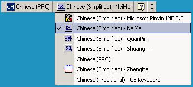 CJK Decode Control D - 9 Selecting the Simplified Chinese Input Method on the Host To select the Simplified Chinese input method: Select Unicode/GBK input on Windows XP: Chinese (Simplified) - NeiMa,